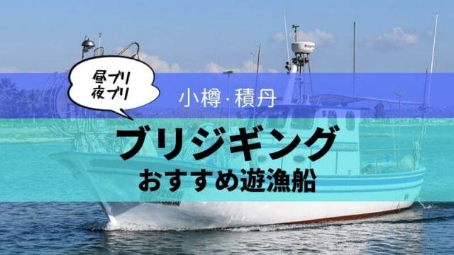 ブリおすすめ遊漁船