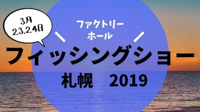 フィッシングショー札幌