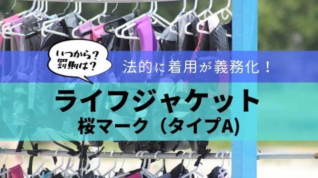 桜マークのライフジャケット(タイプA)