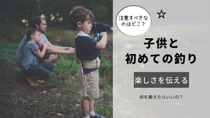 子供と初めての釣り注意点