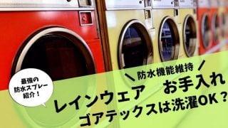 レインウェア洗濯ゴアテックス