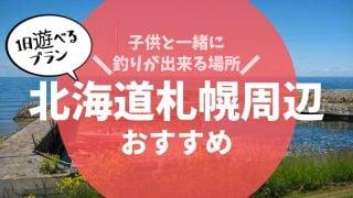 北海道札幌近郊子供と一緒に釣り