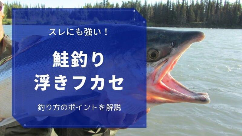 鮭浮きフカセアタリ
