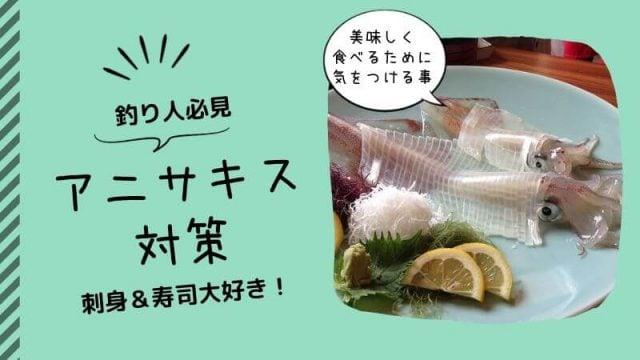 釣りアニサキス対策刺身寿司
