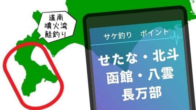 せたな北斗函館八雲長万部サケ釣りポイント