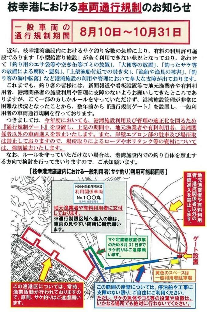 枝幸港立入禁止1