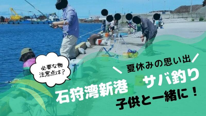 石狩湾新港サバ釣り