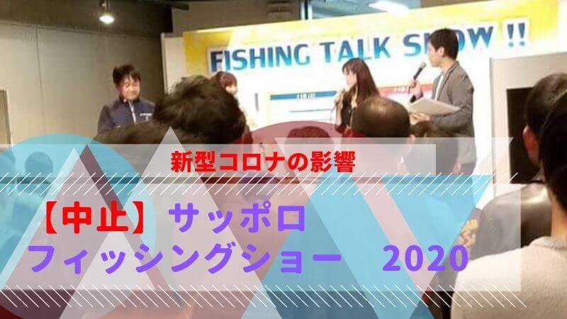 札幌フィッシングショー2020中止